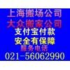 上海市搬家搬场物流有限公司上海市各区有分部56062990