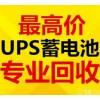 長春市廢舊UPS蓄電池 干電池 叉車電瓶回收公司