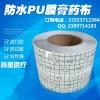 PU膜卷材 自裁膏药布PU膜 防水膏药贴 可洗澡膏药贴