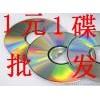 批发影碟光碟碟片一元一碟