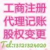 昌平公司代办 提供地址 公司变更 资质审批