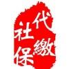 外地人找广州代办社保  办理深圳公司个人社保公积金