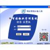 淄博智园软件有限公司