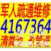 太原专业疏通4167364除尿碱打孔改装管道清理化粪池