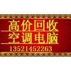 北京二手空调回收 北京旧空调回收 北京空调回收