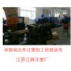 承接或合作注塑加工组装业务