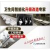 宁波厕所小便感应冲水阀安装维修