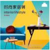 2017年上海家居用品展览会官方网站