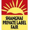 2017年上海自有品牌展/OEM贴牌代加工展