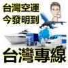 金华到台湾物流公司(海运/空运