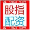 绍兴-股指交易网-安全线上沪深300股指期货配资