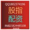 衢州股指交易网-沪深300股指期货配资-直通中金所