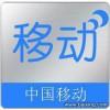 139,0451号段,一一一,哈尔滨移动手机卡,哈尔滨手机号