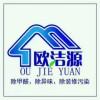章丘榕雪环保专业甲醛检测,甲醛治理,室内保洁