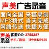 宝岛电动车店庆开业促销宣传真人叫卖广告录音参考词