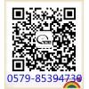 义乌运天同城快递电话0579-85394730