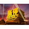 广西股票开户去哪开 期货 新三板 融资融券