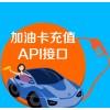 加油卡充值API接口,业务费用实时查询,实时对账无压力。