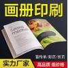 珠海加嘉印印刷厂提供宣传画册彩页单张手提袋印刷服务