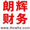 朗辉财务咨询 公司注册代理记账