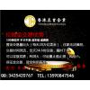 2017外汇平台香港金业诚信招商