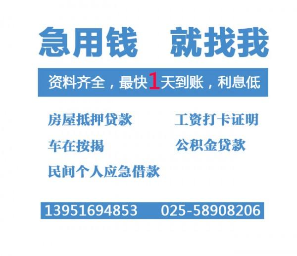 南京急用钱房屋抵押江宁区贷款