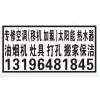 仪征专业维修空调安装 移机拆装租赁13196481845