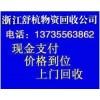 《杭州空调回收拆除》13735563862