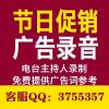 茶叶茶庄茶行促销广告录音真人叫卖广告参考词