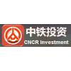股指期货招商加盟代理中铁国际投资项目
