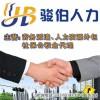 北京社保代缴公司、上海员工怎办本地社保、湛江社保怎外包办理