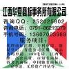 南昌个人商标带办注册市区商标找江西华夏