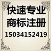 商标注册流程简介
