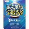 珠海胶水促销:金士能胶水专营店所有胶黏剂9.2折