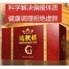 瑞腴媄增肥茶看得见的好实惠