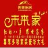 南昌装修创美乐居装饰未来家红动八月耀世签售
