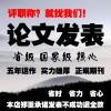 盐城中文核心期刊发表骗局解读
