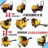 河南漯河最新上市振动压路机报价-小型压路机型号