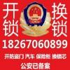 义乌24小时开锁换锁师傅电话18267060899