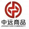 新平台黑龙江中远商品交易中心诚招会员代理