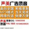 中秋节珀莱雅美宝莲促销宣传广告录音制作