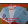 浙江省编制农业项目可行性报告商业计划书