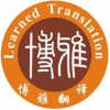 重庆博雅翻译公司—专业科技论文翻译服务提供商