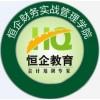 义乌市会计人员继续教育网络培训平台