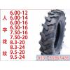 全国批发正品人字水旱两用农用轮胎7.50-16可配内胎钢圈