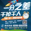 京廊小学作业辅导班19.8元一学期!