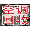 张江园区空调回收,浦东张江空调回收,专业回收废旧空调