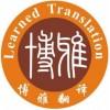 重庆博雅翻译公司—重庆专业德语翻译服务机构