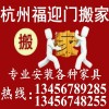 杭州居民家庭搬家,公司单位搬迁,个人搬家,长短途运输等