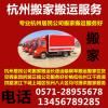 杭州长短途搬家货运,杭州搬家找好运多,好运多多